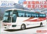 1/32 Mitsubishi-Fuso Aero Queen 1 KEIO DENTETSU BUS/ KEIO BUS EAST by AOSHIMA Aoshima Bus