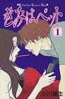1 (Kimi wa Petto(Pet) [Kisss KC]) (in Japanese)