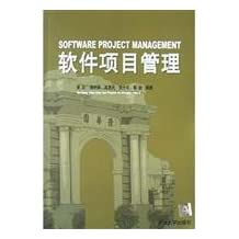 Software Project Management - - colleges and universities teaching software Engineering(Chinese Edition)