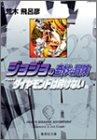 ジョジョの奇妙な冒険 (23) (集英社文庫―コミック版)