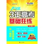 Read Online Big questions * 3-year basis Kuanglian college entrance math science (class standard version) (a non-title group training)(Chinese Edition) pdf