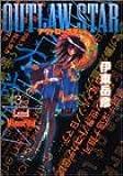 アウトロースター 3 Loud minority (ヤングジャンプコミックス・ウルトラ)
