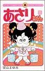 Asari Chan (29th volume) (ladybug Comics) (1989) ISBN: 4091411096 [Japanese Import]
