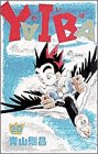 YAIBA (20) (Shonen Sunday Comics) (1993) ISBN: 4091225705 [Japanese Import]