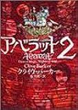 アバラット〈2〉