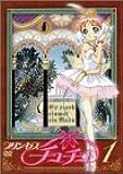プリンセスチュチュ 1(un)<初回限定バレエ音楽収録CD付> [DVD]