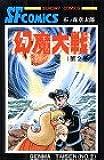 幻魔大戦 2 (サンデー・コミックス)