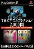 SIMPLE2000シリーズ Vol.23 THE パズルコレクション2,000問