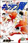 Captain Tsubasa - World Youth Hen (8) (Jump Comics) (1996) ISBN: 4088718607 [Japanese Import]