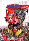 Kikaider 02 (4) (Kadokawa Comics Ace) (2002) ISBN: 4047134864 [Japanese Import]