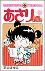 Asari Chan (volume 21) (ladybug Comics) (1986) ISBN: 4091411010 [Japanese Import]