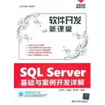 Download The new class of software development: SQL Server-based and case development detailed (with CD)(Chinese Edition) pdf epub