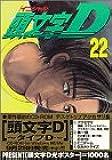 頭文字D(22) (ヤンマガKCスペシャル)