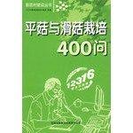 mushroom mushroom and slide cultivation 400 Q(Chinese Edition)