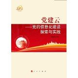 Download Party building cloud: the party's information technology exploration and practice(Chinese Edition) PDF