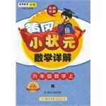 Detailed Huanggang small champion Math: sixth grade mathematics R (2014 Fall use)(Chinese Edition) pdf epub