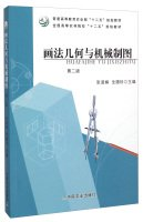 Download Geometry and Mechanical Drawing (Second Edition) National Forestry Colleges second five planning materials(Chinese Edition) ebook