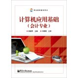 Download Computer Application (Accounting)(Chinese Edition) pdf