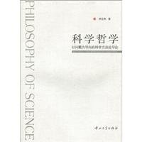 Download Philosophy of Science - problem-oriented introduction to the scientific methodology(Chinese Edition) ebook