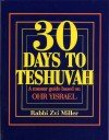 30 Days To Teshuvah, Toby Miller, 1568713673