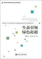 Read Online Leading green ecology to catch up: under the new normal in Guizhou case studies across the development and accelerate the transformation(Chinese Edition) pdf