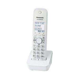 パナソニック(家電) 増設子機 (ホワイト) KX-FKD403-W 家電 その他の家電 14067381 [並行輸入品] B07NZCM69V