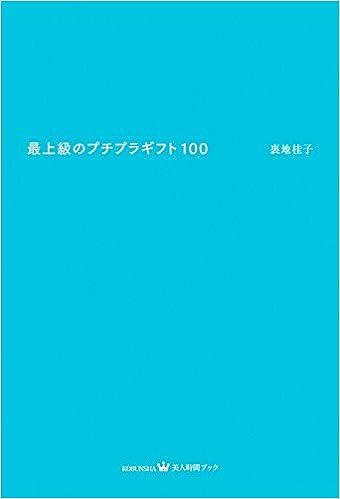 『最上級のプチプラギフト100』