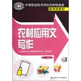 Download Secondary vocational and technical schools GM animal husbandry and fishery Textbook : Rural Practical Writing(Chinese Edition) pdf epub