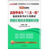 In the public version 2013 college graduates . three of a help special materials selection and recruitment exam : Zhenti assembly and all true simulation papers ( latest edition )(Chinese Edition) PDF ePub ebook