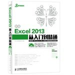 Download New Excel 2013 from entry to the master(Chinese Edition) pdf epub