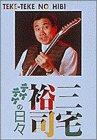 Day Teketeke people (1992) ISBN: 4093633916 [Japanese Import]