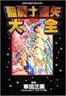 聖闘士星矢大全 (ジャンプコミックスセレクション)