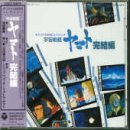 Star Blazers: Space Battleship Yamato (1979 Anime Series)