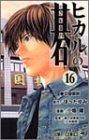 ヒカルの碁 16 (ジャンプコミックス)
