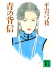 青の背信 (講談社文庫)