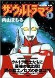 ザ・ウルトラマン 1 (アクションコミックス)