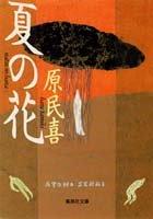 夏の花 (集英社文庫)