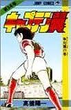 キャプテン翼 (第14巻) (ジャンプ・コミックス)