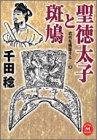 Ikaruga and Prince Shotoku - to verify the ancient <3> (Gakken M Bunko) (2001) ISBN: 4059010472 [Japanese Import]