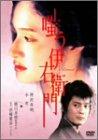 嗤う伊右衛門 [DVD]