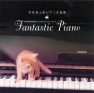 Amazon | 羽田健太郎・ピアノ名曲選~HANEKENのファンタスティック ...