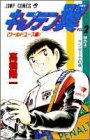 Captain Tsubasa - World Youth Hen (2) (Jump Comics) (1995) ISBN: 4088718542 [Japanese Import]