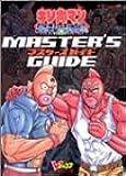 キン肉マンジェネレーションズマスターズガイド―プレイステーション2版 (Vジャンプブックス―ゲームシリーズ)