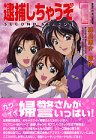 The second season 1 You're Under Arrest (Z Magazine Comics Deluxe) (2001) ISBN: 4063101398 [Japanese Import]