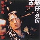 欲望の街 古惑仔(こわくちゃい)・外伝~ロンリーウルフ [DVD]