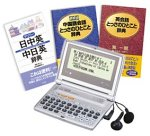Seiko SR-V530 Japanese / Chinese / English Electronic Dictionary