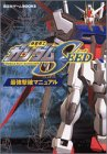 Mobile Suit Gundam SEED strongest defeated Manual (Kodansha game BOOKS) (2003) ISBN: 4063396851 [Japanese Import]