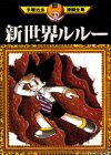 新世界ルルー (手塚治虫漫画全集 (42))
