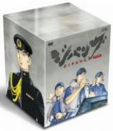 ジパング DVD-BOX B000E6ETRA
