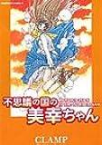 不思議の国の美幸ちゃん (角川コミックス・エース)